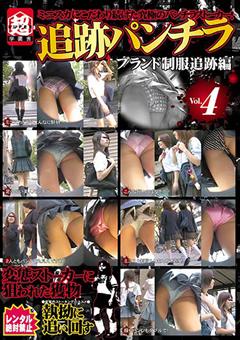追跡パンチラ Vol.4 ブランド制服追跡編