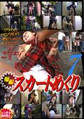 爆撮スカートめくり7|人気の盗撮動画DUGA