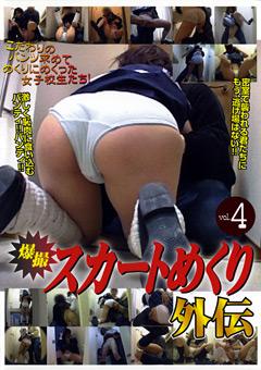 爆撮スカートめくり外伝 vol.4