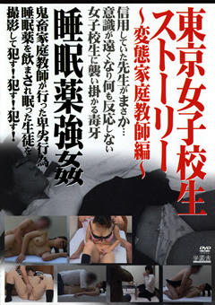 東京女子校生ストーリー ~変態家庭教師編~