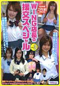 WING店長の援交スペシャル vol.3