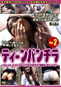 ティーンパンチラ Vol.2