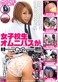 女子校生オムニバスがキタ━(゜∀゜)━ !!!!vol.2