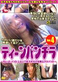 ティーンパンチラ Vol.4