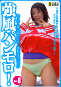強風パンモロ! Vol.8