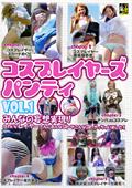 コスプレイヤーズパンティ VOL.1