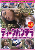 ティ-ンパンチラ Vol.6