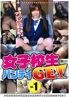 女子校生パンティGET vol.1