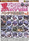 黒パンスト女子校生パンチラ逆さ撮り Vol.1