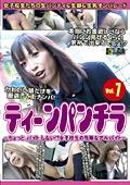 ティ-ンパンチラ Vol.7