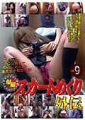 爆撮スカートめくり外伝 vol.9