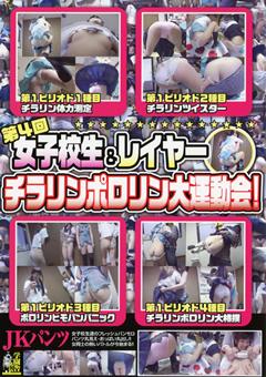 第4回 女子校生 チラリンポロリン大運動会!…|推薦作》【マル秘】特選H動画