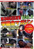 学園舎マガジン Vol.1|人気の盗撮動画DUGA|ファン待望の激エロ作品