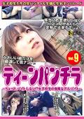 ティ-ンパンチラ Vol.9|人気の 美少女・JK動画DUGA|おススメ!
