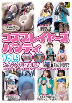 コスプレイヤーズパンティ VOL.3