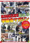 学園舎マガジン Vol.3