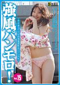 強風パンモロ! Vol.15