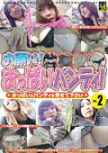 お願い!おっぱいパンティ!vol.2