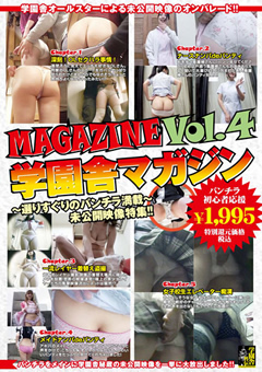 学園舎マガジン Vol.4