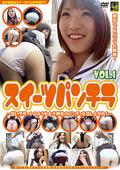 スイーツパンチラ VOL.1|人気の女子高生動画DUGA|ファン待望の激エロ作品