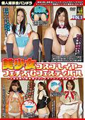 美少女コスプレイヤー フェチズムフェスティバル VOL.1
