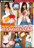 美少女コスプレイヤー フェチズムフェスティバル VOL.2|人気のコスプレ動画DUGA