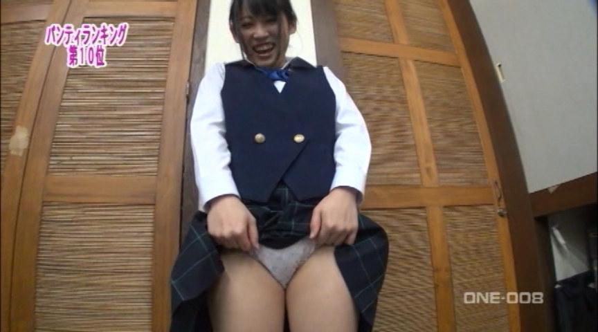 女子校生におねだりランキング! VOL.8 画像 1