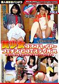 美少女コスプレイヤー フェチズムフェスティバル VOL.4|ファン待望の激エロ作品