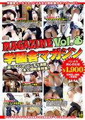 学園舎マガジン Vol.8