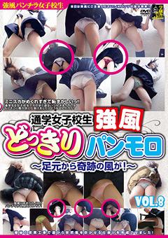 通学女子校生 強風どっきりパンモロ VOL.8