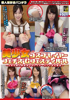 美少女コスプレイヤー フェチズムフェスティバル VOL.9…》【即ハマる】アクメる大人の動画