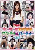 セーラー服女子校生 パンティ&パーティー Vol.1|ファン待望の激エロ作品