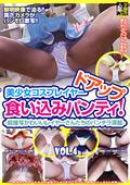 美少女コスプレイヤー ドアップ食い込みパンティ!4