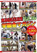 学園舎マガジン Vol.16