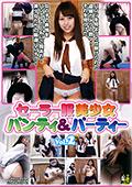 女子校生の太股とパンチラ6|人気のパンチラ動画DUGA|ファン待望の激エロ作品