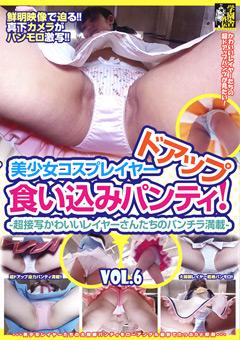 【盗撮動画】ロリ美女コスプレイヤー-ドアップ食い込みパンティ!6
