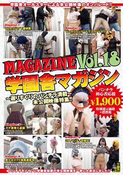 【盗撮動画】学園舎マガジン-Vol.18