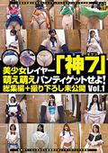 「神7」 萌え萌えパンティゲットせよ! 総集編 Vol.1