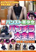 黒パンスト美少女 パンチラ 総集編+撮り下ろし未公開
