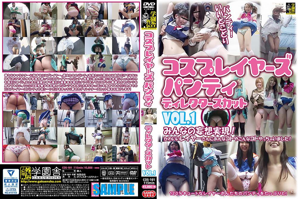 コスプレイヤーズパンティ ディレクターズカット!Vol.1