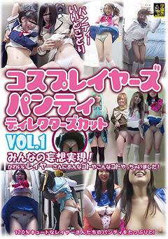 「コスプレイヤーズパンティ ディレクターズカット!Vol.1」のパッケージ画像