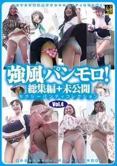 強風パンモロ 総集編+未公開 Vol.4