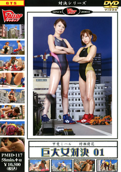 巨大女対決01
