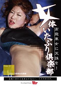 女体いたぶり倶楽部12 プロレス団体女社長編