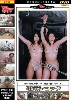 電気ショック 第2巻