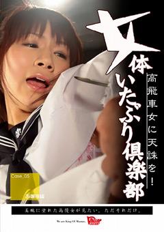 女体いたぶり倶楽部05 お嬢様編