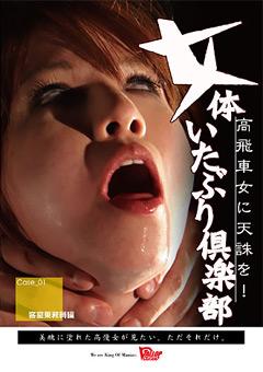 女体いたぶり倶楽部01 客室乗務員編