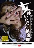 女体いたぶり倶楽部03 美人秘書編