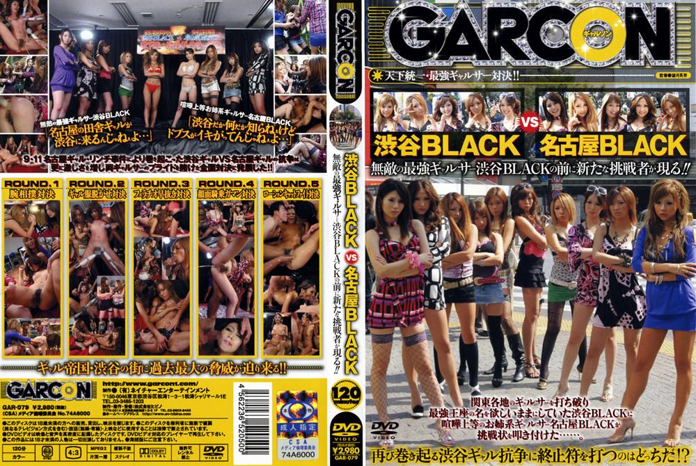 渋谷BLACK VS 名古屋BLACK 新たな挑戦者が現る