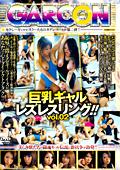 巨乳ギャルレズレスリング!! vol.02